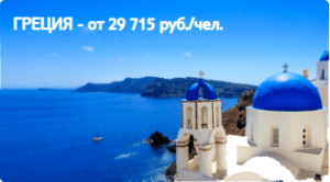 tui греция
