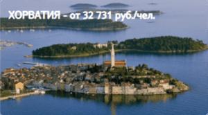 tui хорватия