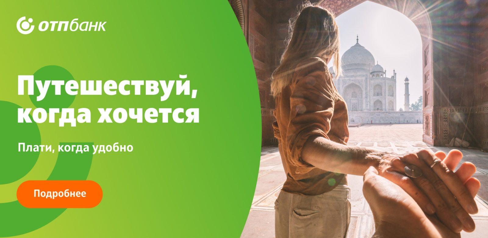 Кредит на путешествия ОТП банк